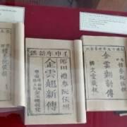 Tuần triển lãm 250 năm ngày sinh Nguyễn Du