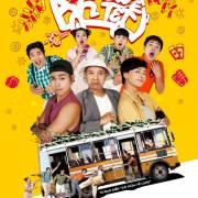 Phim Việt chiếu tết năm nay