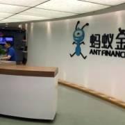 Ant Financial trở thành công ty công nghệ tài chính lớn nhất thế giới