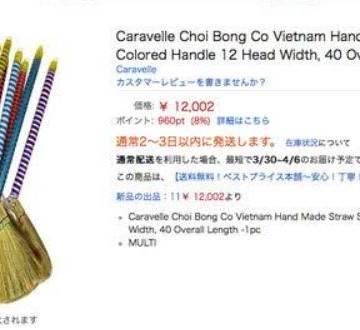 Chổi bông cỏ của Việt Nam được bán với giá gần 2,5 triệu đồng